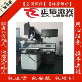 傳感器醫療器械矽鋼片激光焊接機正信廠家  直銷