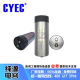 【廠家批發】自愈 銀色 螺栓電容器定製 CDC 2400uF/1000V