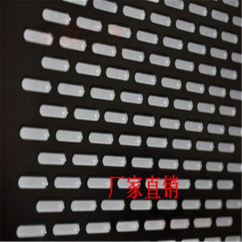 朗博定做八字孔冲孔网 长圆穿孔钢板网 长腰孔冲孔网 过滤孔网