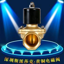 常閉黃銅電磁閥水閥AC220V氣閥DC24V DC12V 2分4分6分1寸