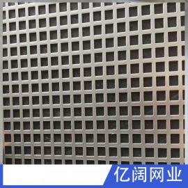 厂家直销外墙金属装饰冲孔板方孔冲孔网冲孔铝板网可定做带孔铝板