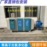 VOC廢氣治理設備安裝UV光氧催化廢氣處理設備等離子光解設備