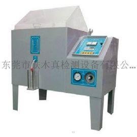 铁木真TMJ-9702盐雾机