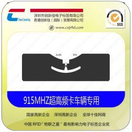 915mhz挡风玻璃标签,车辆智能管理标签,RFID标签厂家