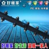 好暖家 PE双排分水器 63主管120间距 外丝水表专业分水器  63 50主管水表分水器 单头外丝PE分水器