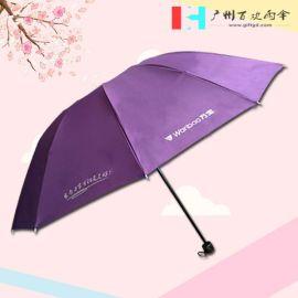 【礼品伞厂】定制万宝电器广告伞_折叠伞_防紫外线遮阳伞
