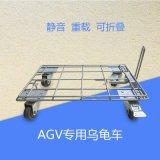 不锈钢铁乌龟车 AGV牵引重型防静电乌龟车厂家