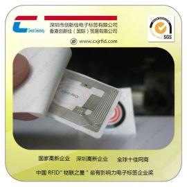 NFC易碎标签 防伪防揭,NFC烟酒防伪标签