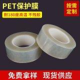 PET保护膜双层 低粘保护膜 PET保护膜厂家