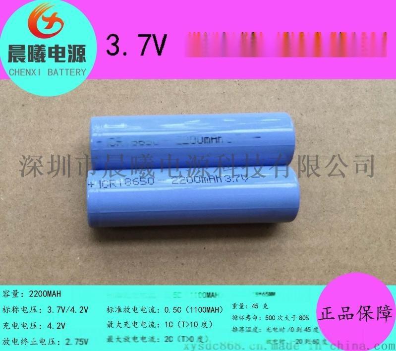 18650锂电池 2200mah 3.7v 加板出线 照明产品电池