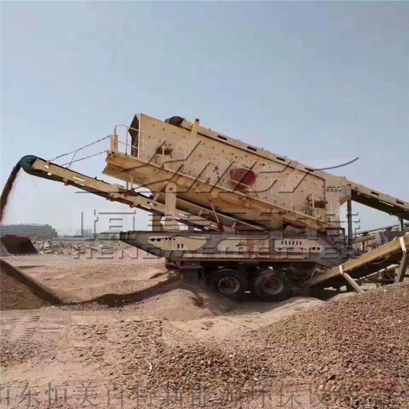 济南棚户**移动破碎站设备|政府支持补贴项目
