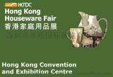 2018年香港家庭用品展览会(Hong Kong Houseware Fair)