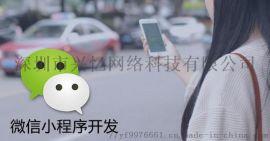 深圳小程序开发公司兴忆网络最优秀的表现在这几个方面
