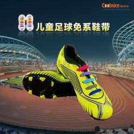 coolnice儿童运动鞋足球鞋带懒人鞋带免绑免系
