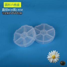 六格6格迷你薬盒随身便携分装药盒药品收纳点钻盒子
