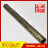 供應316青古銅蝕刻不鏽鋼圓管