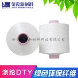 金霞化纤 有光有色DTY涤纶丝120D/36F复丝