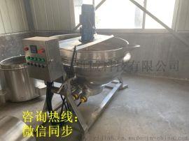 大型夹层锅,蒸汽加热夹层锅