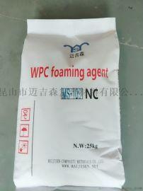 PVC白发泡剂