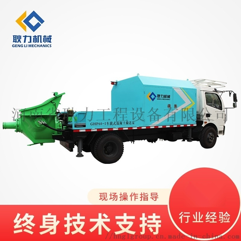 耿力供应GHP60G-I车载混凝土输送泵