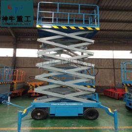 厂家10米移动式高空作业车剪叉式液压电动升降平台