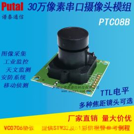 PTC08B TTL串口摄像头模块
