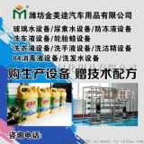 潍坊洗洁精设备国家标准