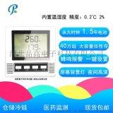 品高电子一体化智能温湿度记录仪