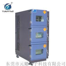 YICT快速温变试验 深圳 三箱式快速温变试验箱