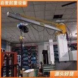 1吨2吨3吨立柱式悬臂吊 电动旋臂吊 悬臂起重机