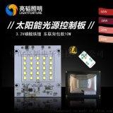 3.2V太阳能投光灯控制板30W 光源一体红外遥控