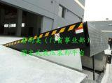 昆山安耐美裝卸平臺  液壓裝卸平臺 業內  品牌