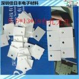 氧化鋁陶瓷片1*12*18 TO-220
