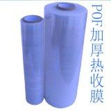 POF熱收縮膜 收縮膜廠家 自動包裝機熱收縮膜 環保出口收縮袋定製 紙盒包裝袋收縮袋