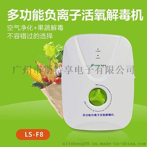 活氧机会销臭氧机礼品赠品果蔬解毒机促销品量大价优