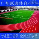 环保混合型塑胶跑道 环保硅PU球场 最新深圳标准广州跃康