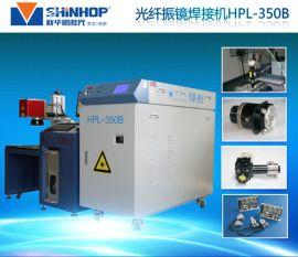 自動鐳射焊接機模具鐳射焊接機模具鐳射焊接機全自動鐳射焊接機大功率鐳射焊接機