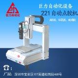 深圳厂家直销全自动点胶机三轴点胶平台多轴联动
