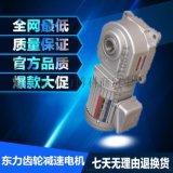 調速電機銅齒輪 北京東力TL齒輪