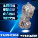 调速电机铜齿轮 北京东力TL齿轮