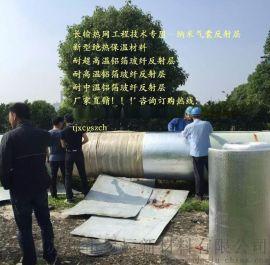 【专业生产】防腐保温隔热材 纳米气囊反射层 热电网管道专用