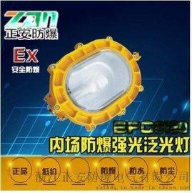 防爆燈BFC8120內場強光防爆燈