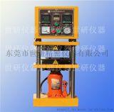 SY-實驗室平板 化機/手動壓片機/小型 化機