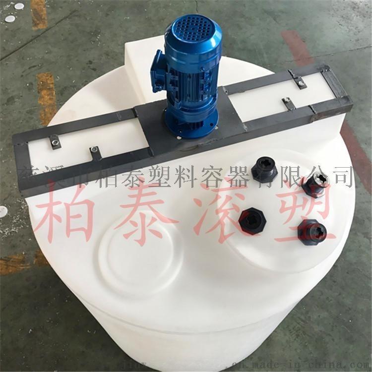 帶減速機調和桶塑料攪拌桶廠家