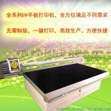 手機PVC卡片uv印表機ABS塑料u盤萬能印刷設備pc外殼平板印表機