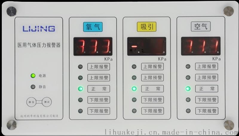 【品质保证】医用气体压力报 器