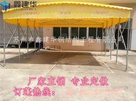 上海市松江区鑫建华定做,户外大型雨棚,停车遮阳篷,工地推拉篷,仓库活动篷,移动雨篷,厂家直销