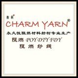 CHARM YARN、阻燃紗線、30s、阻燃絲、阻燃纖維、防火紗