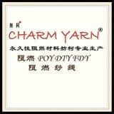 CHARM YARN、阻燃纱线、30s、阻燃丝、阻燃纤维、防火纱