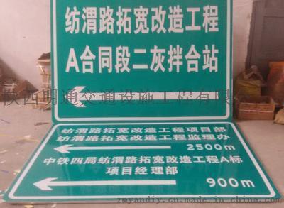 格尔木交通反光标志牌生产厂家,格尔木哪里有蓝色路牌制作